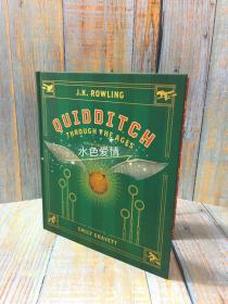 一印神奇的魁地奇球绘本美版Quidditch Through the Ages Emily Gravett插画