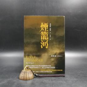 台湾联经版  艾米塔·葛旭 著 张家绮 译 《朱鷺號三部曲 之二 煙籠河》(锁线胶订)