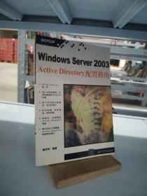 Windows Server2003Active Directory配置指南
