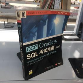 OCP Oracle9i SQL考试指南
