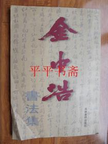 """金中浩書法集(8開""""作者毛筆簽贈吟印""""98年一版一印 僅印1000冊)"""