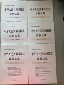 中華人民共和國稅法 最新法規 2019.1-7月(缺3月)6本合售