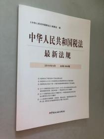 中華人民共和國稅法 最新法規 2019.5
