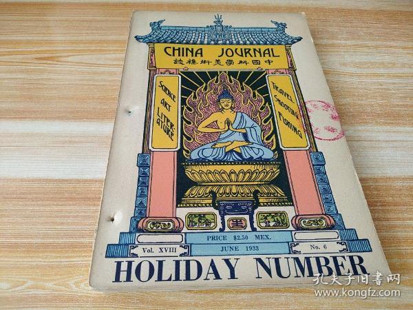中国科学美术杂志1933年第6期(外文)