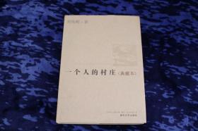 (劉亮程簽名本)《一個人的村莊》典藏版,簽名日期,永久保真