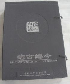 中國珍罕古幣集萃二十六珍'镕古鑄今'(8開精裝厚冊,歷代珍罕錢幣二十六枚,高仿,2010年出版)詳見描述