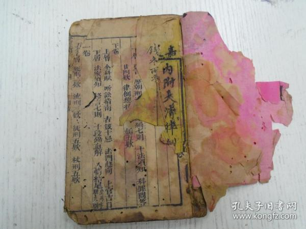 "Jiaqing Edition ""New Engraved Pens and Shocking Thunders / Encloses the Qing Dynasty Legislation / Adds the Records of Unjust Records / Adds the New Records of Unjust Records"" 、 Overview of crimes, criminal law system of the past dynasties, question and answer of crimes, general stats of statutes, general subjects fu, hearing guides, ten taboos of ancient traditions, trends of law, Shangguan Jiri, instructions for legalists, seven maxims, ten paragraphs of straight interpretation, End of Human Relationship / Guide to Criminal Law, Play this category: Yu Shi Zou Yinglong, Yan Song, Yan Shifan / Marriage slang, Marriage, Tradition / Human life, Thiefhood / Household, Succession, Field, House, Grave Mountain, Deception Category, business category / exemption door / submission category / hot photo category)"
