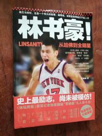 【正版;林書豪!從哈佛到全明星  帶大幅海報