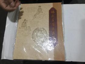 佛教菩薩造像圖譜(2014年1版1印)16開精裝原封.原價148元.5折