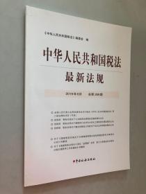 中華人民共和國稅法 最新法規 2019.6