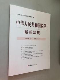中華人民共和國稅法 最新法規 2019.1