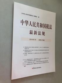 中華人民共和國稅法 最新法規 2019.7