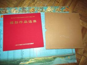紀念毛主席《在延安文藝座談會上的講話》發表三十周年-攝影作品選集  注意:僅存硬殼和外封套!!無內容