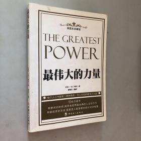 最偉大的力量