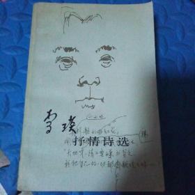 詩人、中國詩歌學會副會長 李瑛 簽名書《李瑛抒情詩選》一冊