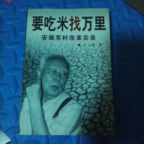 萬仲翔 簽名書《要吃米找萬里》