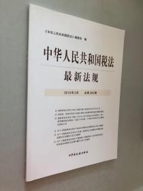 中華人民共和國稅法 最新法規 2019.2
