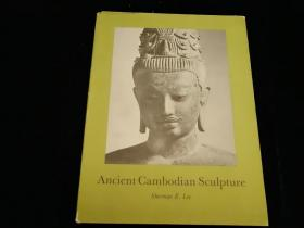 **瀛旂綉瀛ゆ湰  Ancient Cambodian Sculpture