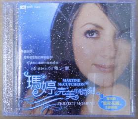 MARTINE MCCUTCHEON 流星花园插曲 非賣品首版 旧版 港版 原版 绝版 CD