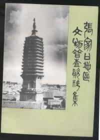 張家口地區文物普查資料集(16開,多插圖, 1982年出版)