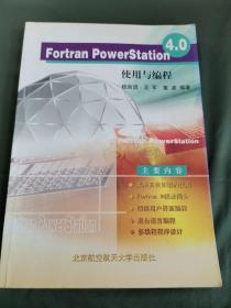 Fortran PowerStation 4.0使用与编程