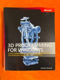 Windows 三维应用编程3D Programming for Windows