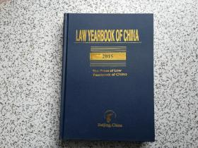 Law Yearbook of China 2015  精装本