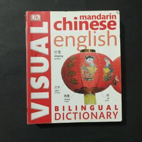 mandarin chinese english 灯笼