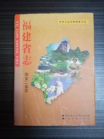 福建省志:冶金工業志