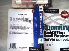Microsoft BackOffice Small Business Server使用大全