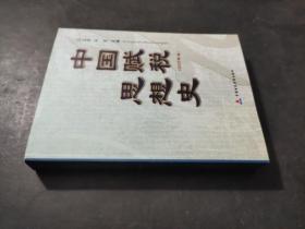 中國賦稅思想史(2005年版)