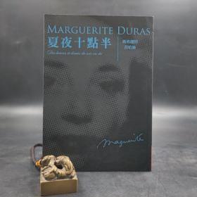 台湾联经版 玛格丽特·莒哈丝 著 桂裕芳 译《夏夜十點半》(锁线胶订)