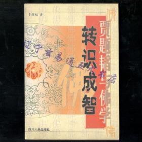 《轉識成智——賈題韜與佛學》賈題韜著32開363頁