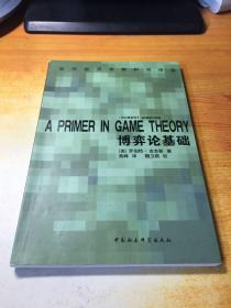 博弈论基础:A Primer in Game Theory