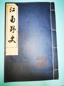 浙江圖書館善本叢書第一集第一種——江南野史