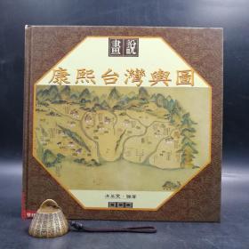 台湾联经版  洪英圣《畫說康熙台灣輿圖》(精装)
