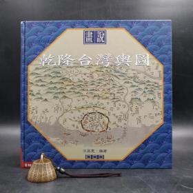 台湾联经版   洪英圣《畫說乾隆台灣輿圖》(精装)