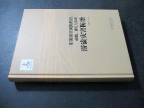 中國水旱災害防治:戰略、理論與實務.澇漬災害防治
