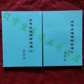 出馬出道無師自通最新版上下兩冊(七卷全)16開577頁 出馬仙 出馬出道