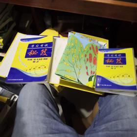 学习考试秘笈(附4张思维导图)+五张张光盘