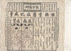 北京恒濟堂應癥化疾膏廣告(1949年前后)2019.8.25日上