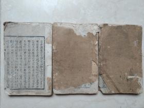 清中期木刻白纸精印,洪升戏曲《长生殿》上之下,下之上,下之下三册,缺第一册!唐明皇和杨贵妃的爱情故事!