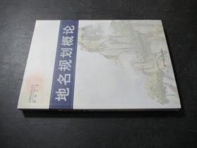 地名規劃概論