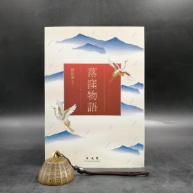 台湾联经版  赖振南《落窪物語》(锁线胶订)