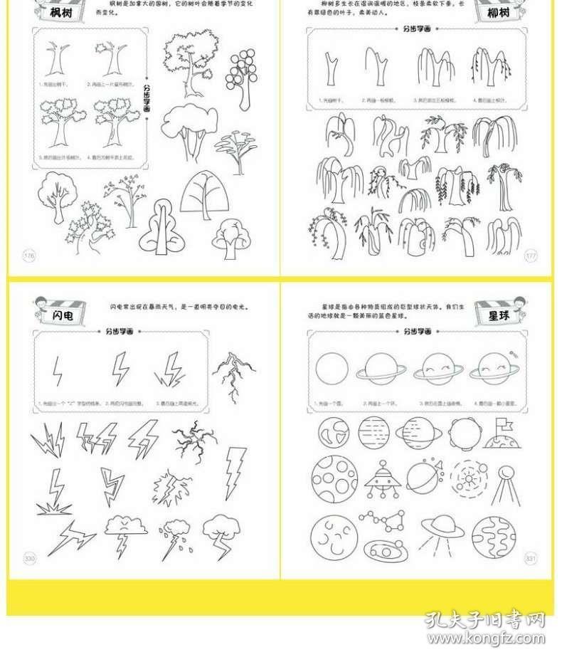 儿童简笔画大全教材书幼师入门启蒙教程成人幼儿园美术培训教材绘画临摹学画画书宝宝涂色书小学生0 3 6 10岁简笔画5000例一本就够