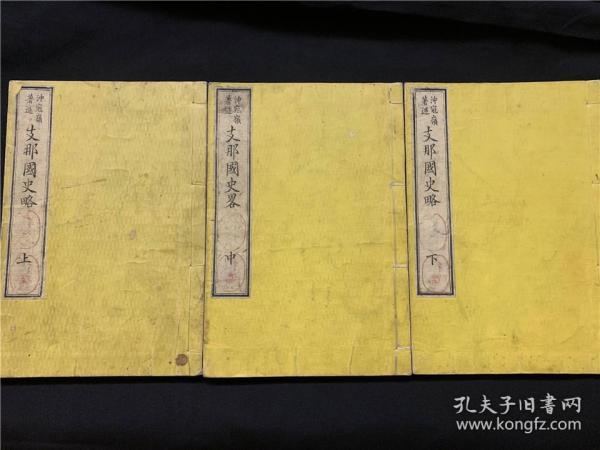 《支那国史略》3册全,和刻本,书中有木版画历史故事插图,日本学人编的中国古代史