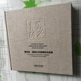 紫瓦青砖:樊忠达湘南古民居摄影作品集:photography of ancient folk residence in Xiangnan by Fan Zhongda【签名书】