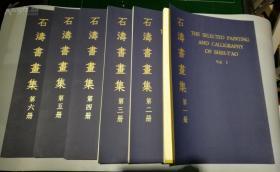 70年香港出版 特大開本4開《石濤書畫集》全6冊,彩色珂羅版,當時最好的印刷技術畫集,畫面逼真,