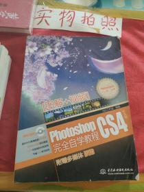 Photoshop CS4中文版完全自学教程
