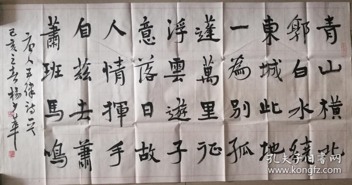 当代书画篆刻名家杨少华楷书精品一幅(保真)图片